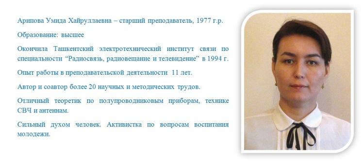 aripova